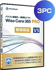 更新料・バージョンアップ料0円で使えるパソコン高速化 | Wise Care 365 PRO V5 無期限版 3PC