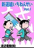 Vol.1 新選組いちねんせい