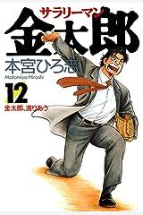 サラリーマン金太郎 第12巻 Kindle版