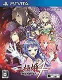 三極姫4 天華繚乱 天命の恋絵巻 - PS Vita