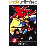 Xマン3(復刻版) Xマン