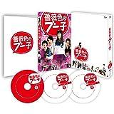 薔薇色のブー子 スペシャルBlu-ray BOX(本編Blu-ray1枚+特典DVD2枚)