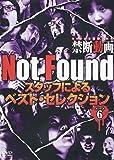 Not Found ネットから削除された禁断動画 スタッフによるベスト・セレクション パート6 [DVD]