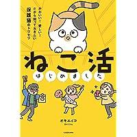 【Amazon.co.jp 限定】ねこ活はじめました かわいい! 愛しい! だから知っておきたい保護猫のトリセツ(特典…