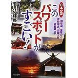 日本全国 このパワースポットがすごい!  洞爺湖、皇居から伊勢神宮、出雲大社、首里城まで (PHP文庫)