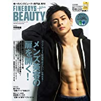 FINEBOYS+plus BEAUTY [メンズ美容の扉を開く!/平野紫耀] (HINODE MOOK)