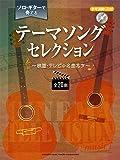 ソロ・ギターで奏でる テーマソング セレクション ~映画・テレビの名曲たち~ 【参考演奏CD付】