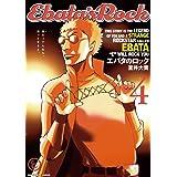 エバタのロック(4) (ビッグコミックス)