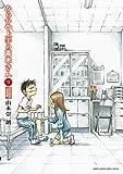 からかい上手の高木さん9 OVA付き特別版(特品)