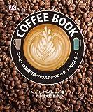 COFFEE BOOK: コーヒーの基礎知識・バリスタテクニック・100のレシピ