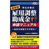 SurpriseBook(サプライズブック) 雇用調整助成金申請マニュアル