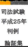 司法試験平成25年判例論証集