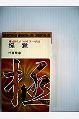極意―精神と肉体のドラマ・武道 (1973年) (Chobunsha live) -