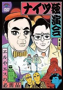 ナイツ独演会 エルやエスの必需品 [DVD]