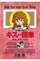 キスより簡単(1) (ビッグコミックス) Kindle版