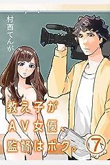 教え子がAV女優、監督はボク。【単話】(7) (裏少年サンデーコミックス) Kindle版