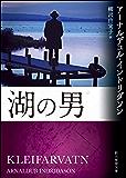湖の男 エーレンデュル捜査官シリーズ (創元推理文庫)