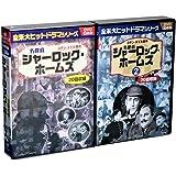 名探偵シャーロック・ホームズ 全2巻 DVD20枚組 (収納ケース付)セット
