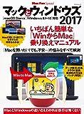マックとウィンドウズ 2017 ~いちばん簡単な「WinからMac」乗り換えマニュアル~ (Mac Fan Special)