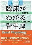 臨床がわかる腎生理