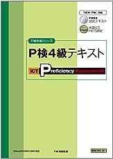 P検4級テキスト (P検合格シリーズ)