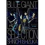 BLUE GIANT LIVE SELECTION ([特装版コミック])