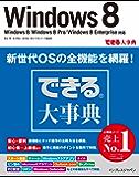 できる大事典 Windows 8 Windows 8/Windows 8 Pro/Windows 8 Enterprise対応 できる大事典シリーズ
