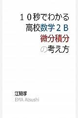 10秒でわかる高校数学2B微分積分の考え方 Kindle版