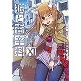 狼と香辛料 (11) (電撃コミックス)