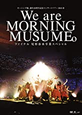 モーニング娘。誕生20周年記念コンサートツアー2018春~We are MORNING MUSUME。~ファイナル 尾形春水卒業スペシャル [DVD]