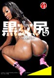 黒女尻 5 [DVD]