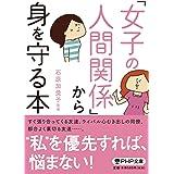 「女子の人間関係」から身を守る本 (PHP文庫)