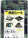 ユタカメイク 迷彩シート(#2000) 1.8m×2.7m MS#20-02