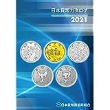 日本貨幣カタログ<2021年版>