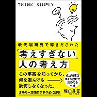 最先端研究で導きだされた「考えすぎない」人の考え方