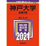 神戸大学(後期日程) (2021年版大学入試シリーズ)