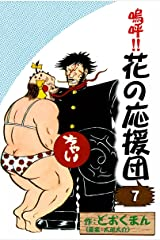 嗚呼!! 花の応援団 (7) Kindle版