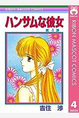 ハンサムな彼女 4 (りぼんマスコットコミックスDIGITAL) Kindle版