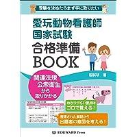 愛玩動物看護師国家試験合格準備BOOK