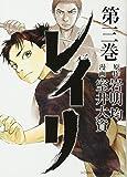 レイリ(3)(少年チャンピオン・コミックス・エクストラ)