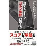 誰でもできる「ゴルフ体幹」の鍛え方 日経プレミアシリーズ
