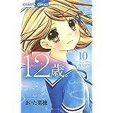 12歳。(10) (ちゃおコミックス)