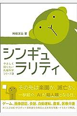 シンギュラリティ やさしく知りたい先端科学シリーズ3 Kindle版