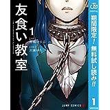 友食い教室【期間限定無料】 1 (ジャンプコミックスDIGITAL)