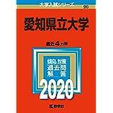 愛知県立大学 (2020年版大学入試シリーズ)