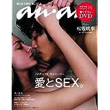 an・an (アン・アン) 2014年 8/20号 [雑誌]