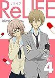 ReLIFE 4(完全生産限定版) [Blu-ray]