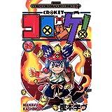 コロッケ!(14) (てんとう虫コミックス)