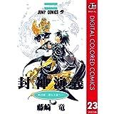 封神演義 カラー版 23 (ジャンプコミックスDIGITAL)