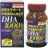井藤漢方製薬 DHA1000 (ディーエイチエー) 約20日分 120粒 [機能性表示食品]